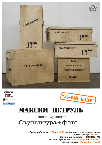 Максим Петруль и Денис Бурмакин_ Афиша-1