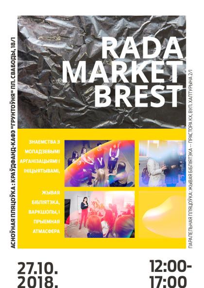 Rada market 2018.доп.пл.72