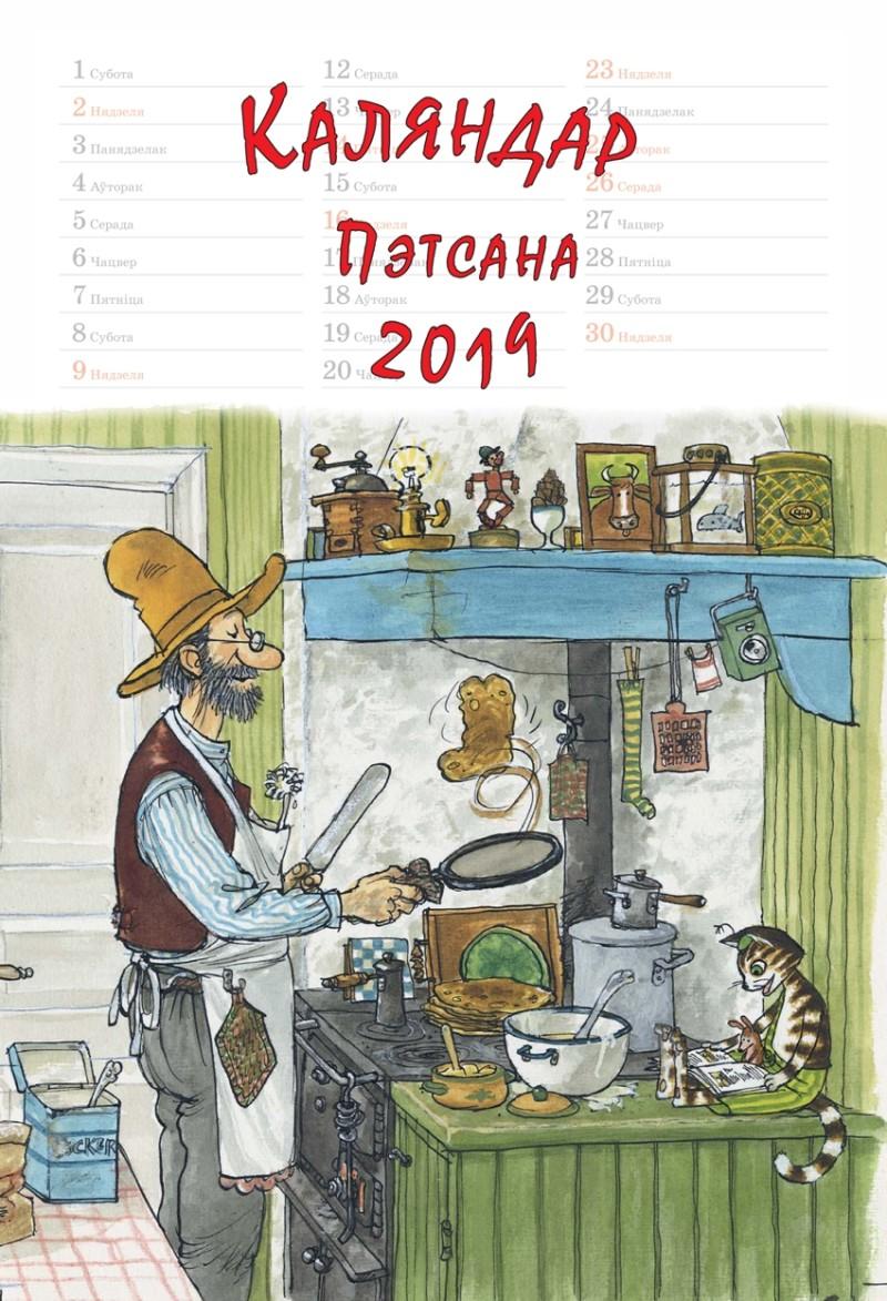 Каляндар Пэтсана на 2019 год