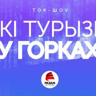 gorki_mini