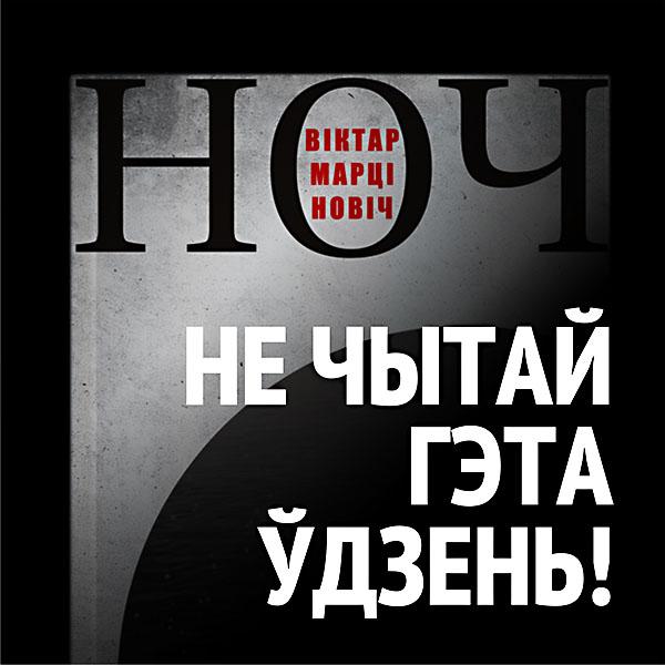 """Раман """"Ноч"""" Віктара Марціновіча"""