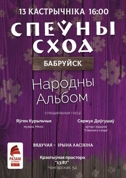 ss_babruysk