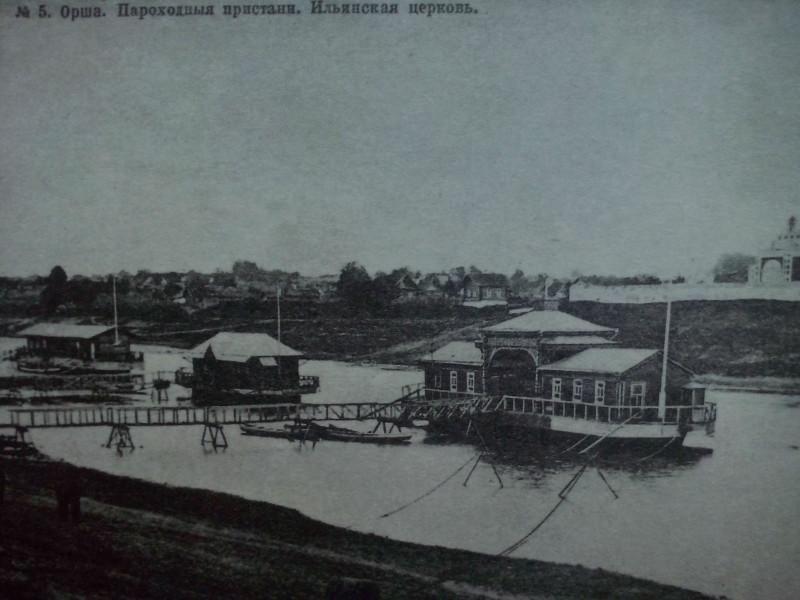 Параходная прыстань у Оршы каля 100 гадоў таму