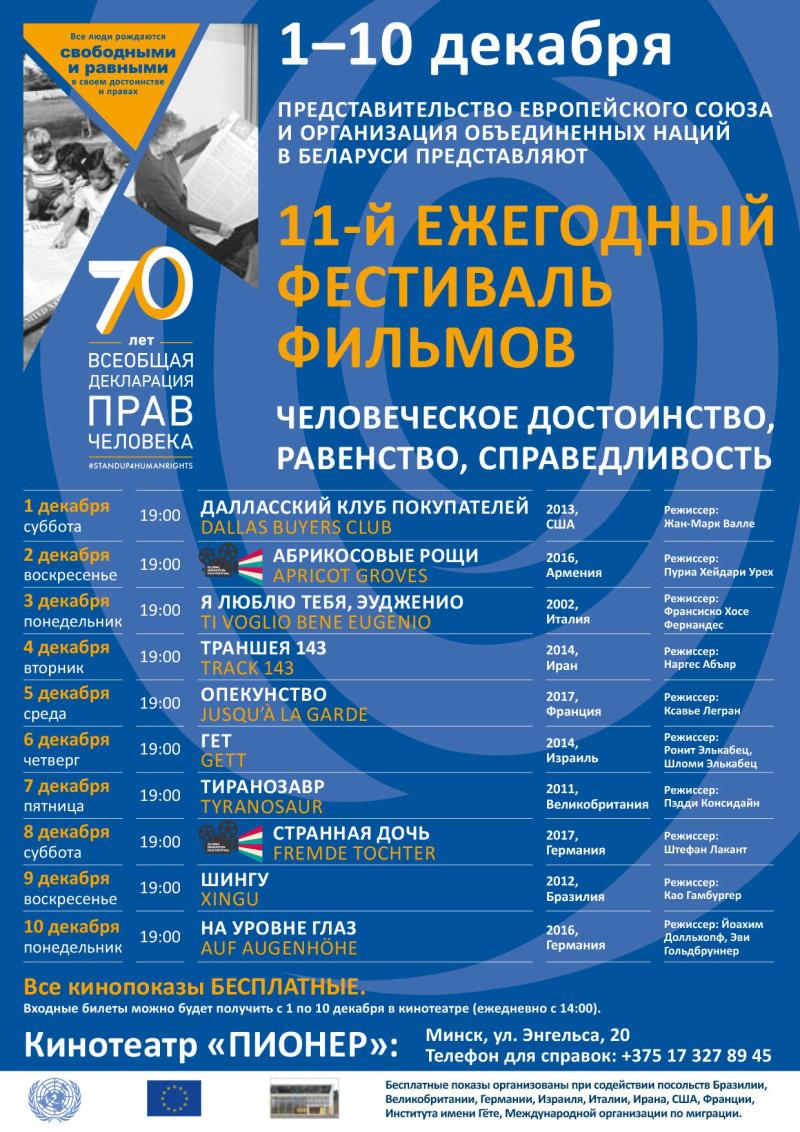 EU'Kino'Festival'2018'11_A4-www