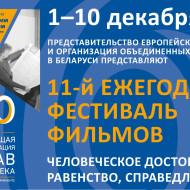 EU'Kino'Festival'2018_mini