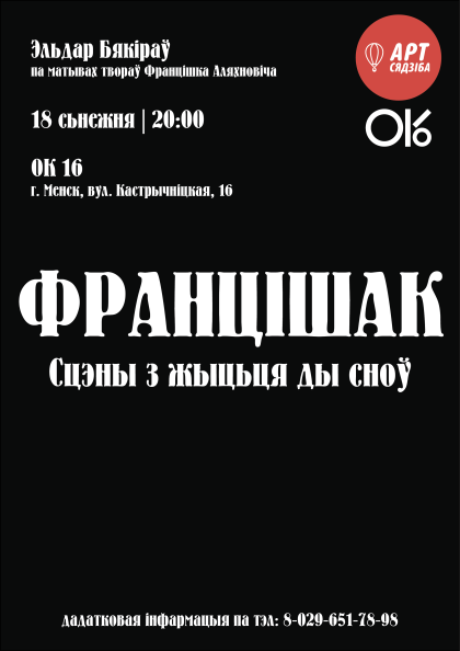 afiša_francišak_uzor2