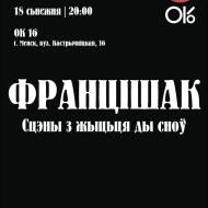 afisa_francisak_uzor2