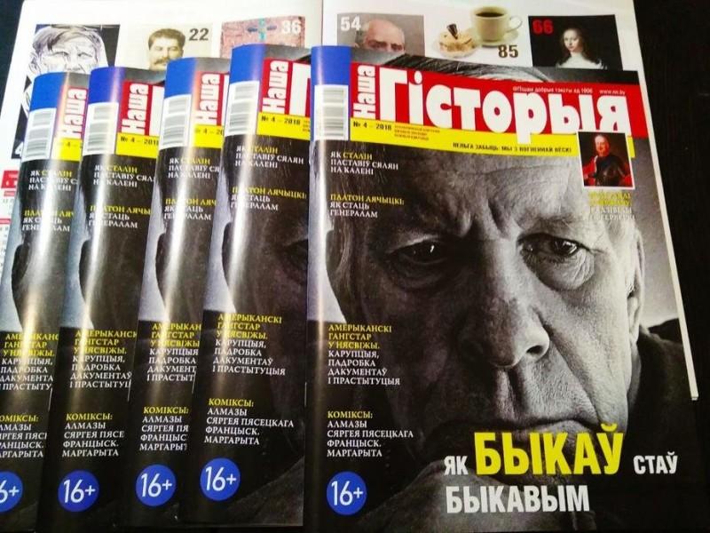 """Васіль Быкаў у часопісе """"Наша Гісторыя"""""""
