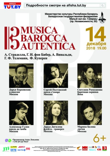 musica-barocca-autentica