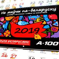 nie-mauczy-2019_a100