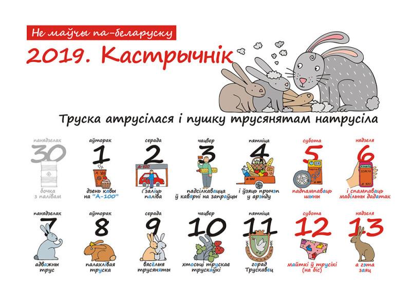 """Кастрычнік у каляндары """"Не маўчы па-беларуску!"""" на 2019 год"""