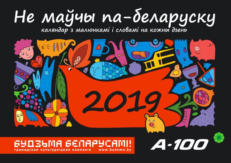 """Вокладка каляндара """"Не маўчы па-беларуску!"""" на 2019 год"""