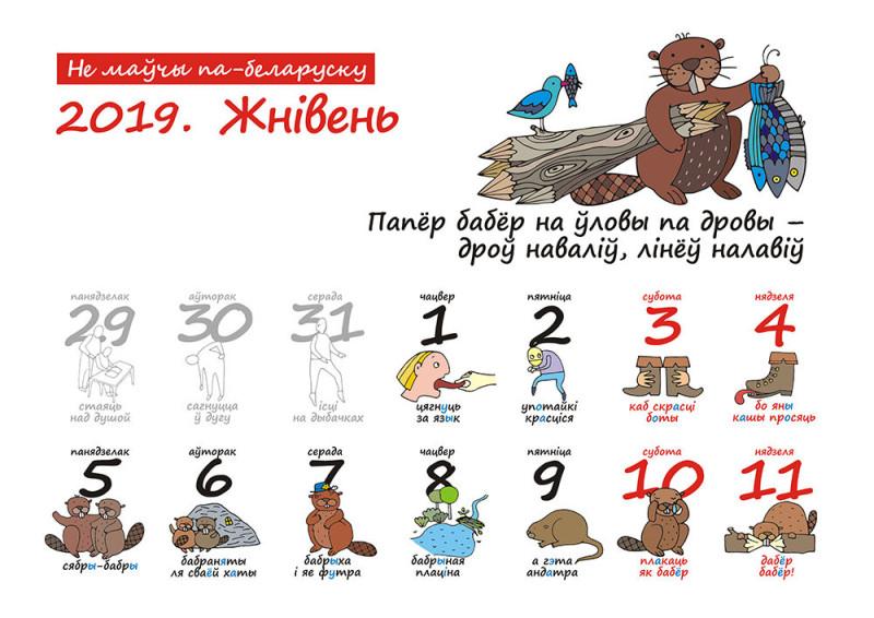 """Жнівень у каляндары """"Не маўчы па-беларуску!"""" на 2019 год"""