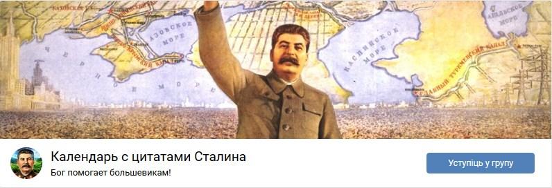 stalin_bog