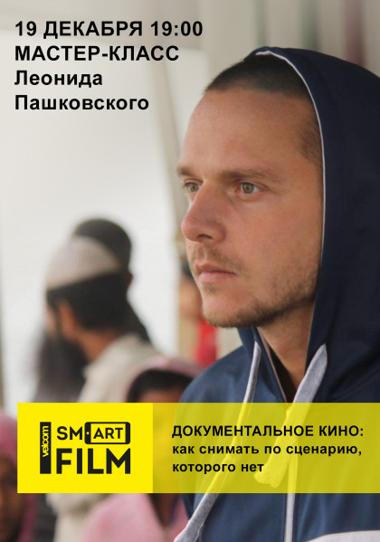 Афиша МК Пашковский velcom Smartfilm