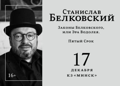белковский