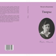 paluta_badunova_cover
