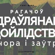 rahaczow_mini