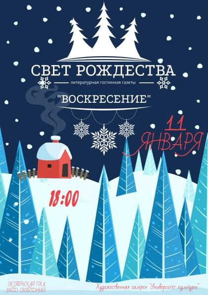 Афиша_Свет Рождества