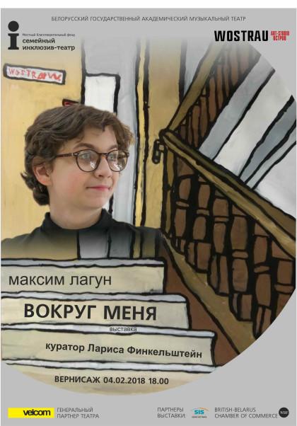 Афиша_выставка Лагуна