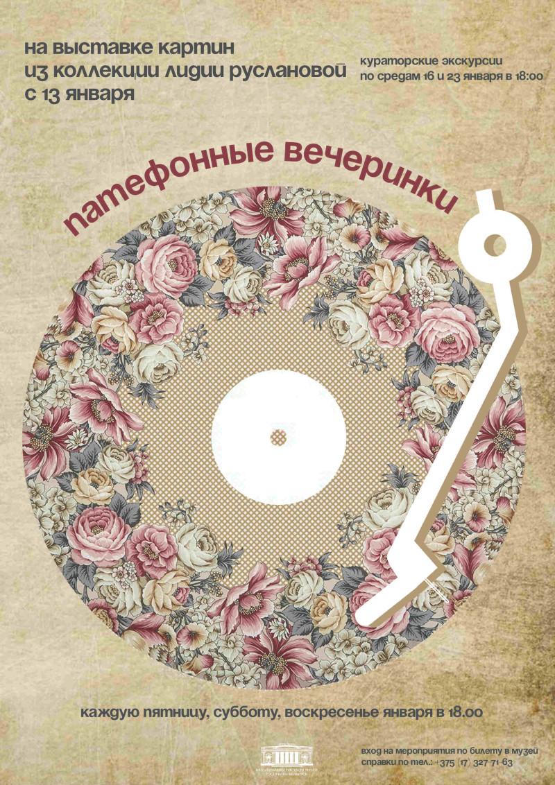 1_afisha ruslanova