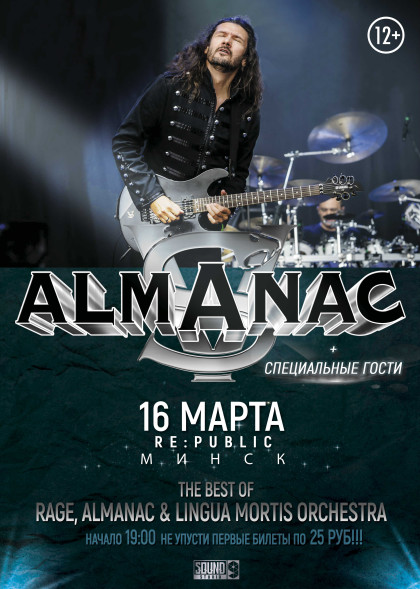 Almanac_Poster_2
