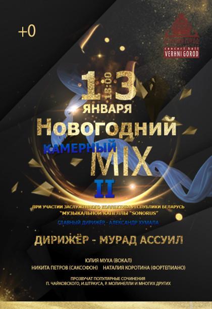 NY mix II