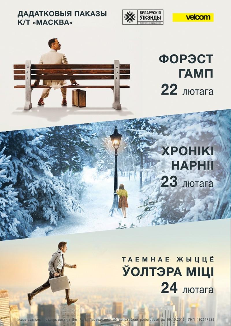 Беларускія ўікэнды