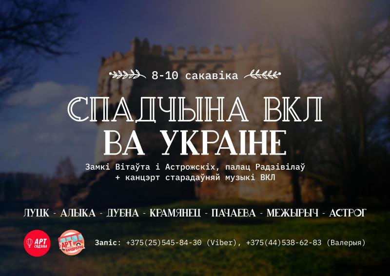 вндроўкі_украіна