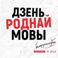 Belaruskamouny21_mini