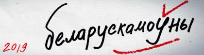 Belaruskamouny_big