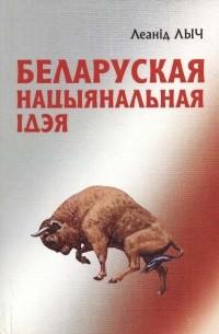Belaruskaya_natsyyanalnaya_ideya