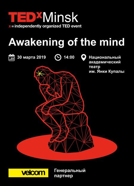 TEDxMinsk-2019-banner-450x625