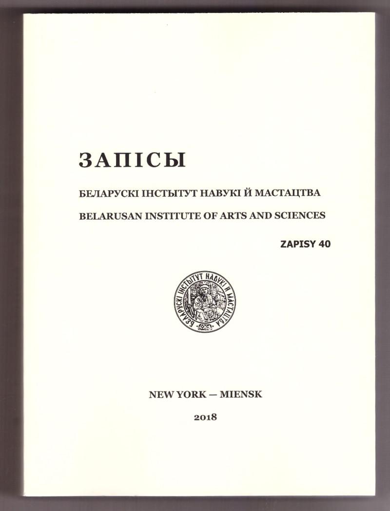 """Альманах """"Запісы Беларускага інстытута навукі і мастацтва"""""""