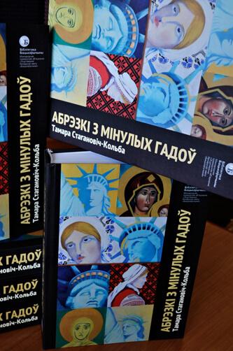 """Тамара Стагановіч-Кольба """"Абрэзкі мінулых гадоў"""", 2018 год"""