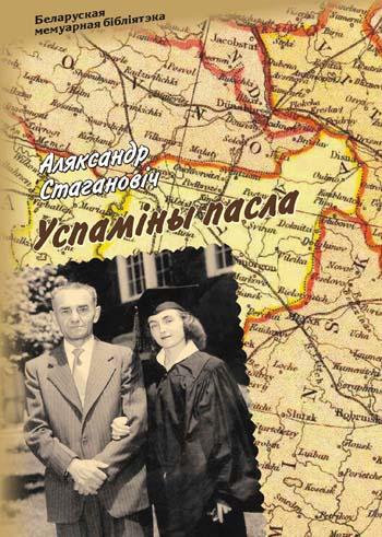 """Аляксандр Стагановіч """"Успаміны пасла"""", 2011 год"""