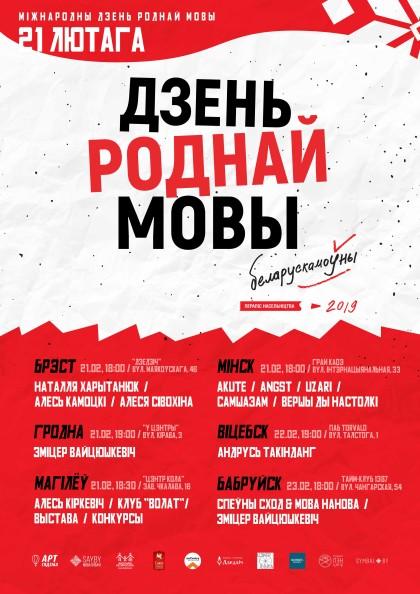 dzien_movy_belarus