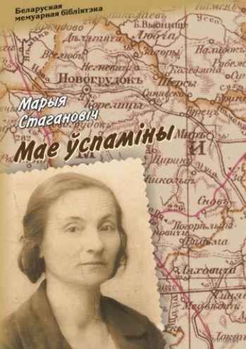 """Марыя Стагановіч """"Мае ўспаміны"""", 2012 год"""