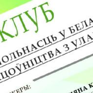 pk_hrodna_2_03_big