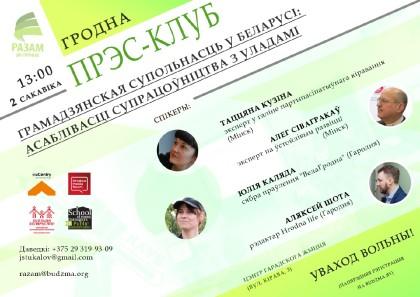 pk_hrodna_2_03_new