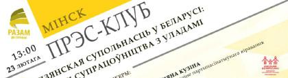pk_minsk_23_02_big