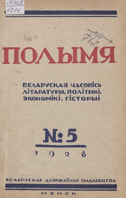 polymia_1928
