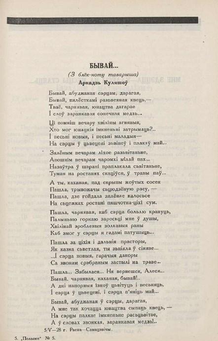 polymia_1928_byvaj