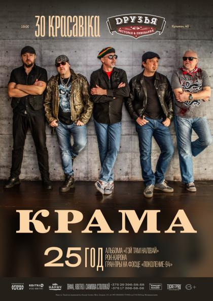 Крама-3