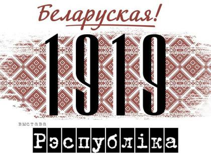 1919_bel_mini