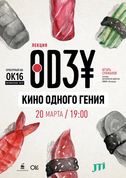 ODZU_lection_poster_web_A4_600Kb