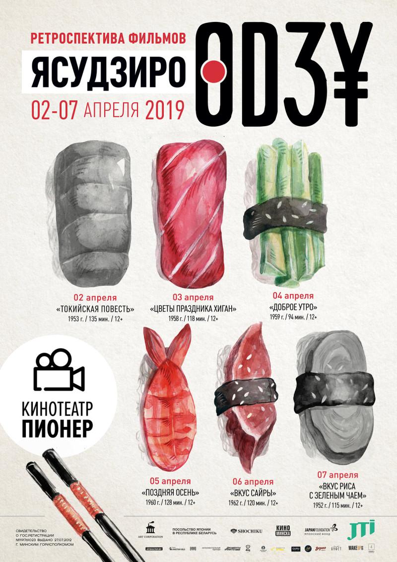 ODZU_poster_A4