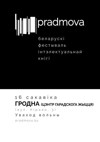 pradmova_harodnia