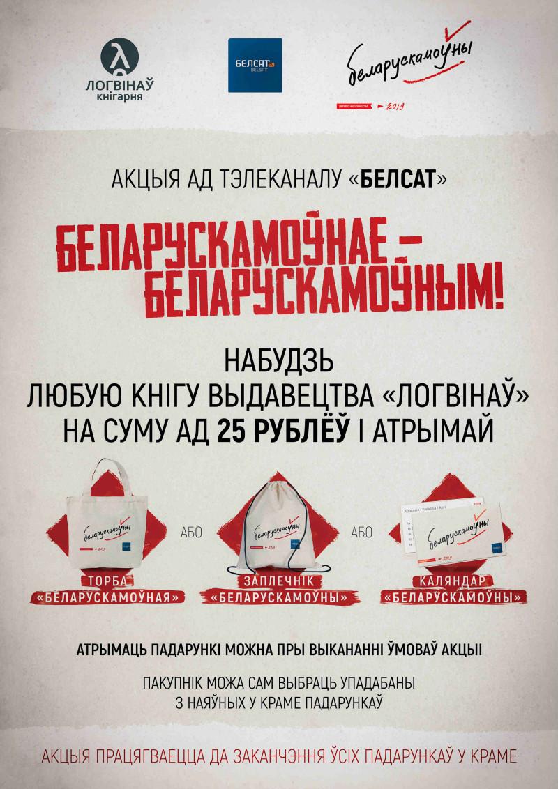 poster-LOGVINAU